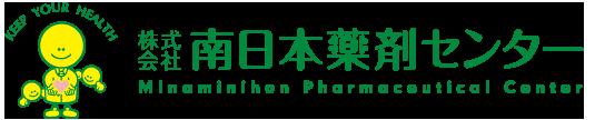 南日本薬剤センター
